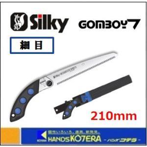 【Silky シルキー】 ゴムボーイ7(セブン)細目 210mm 本体 〔412-21〕|handskotera