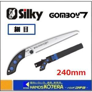 【Silky シルキー】 ゴムボーイ7(セブン)細目 240mm 本体 〔412-24〕|handskotera