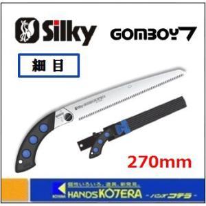 【Silky シルキー】 ゴムボーイ7(セブン)細目 270mm 本体 〔412-27〕|handskotera