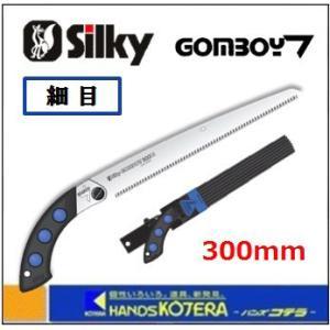 【Silky シルキー】 ゴムボーイ7(セブン)細目 300mm 本体 〔412-30〕|handskotera