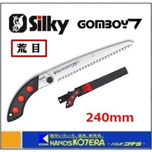 【Silky シルキー】 ゴムボーイ7(セブン) 荒目 240mm 本体 〔413-24〕|handskotera