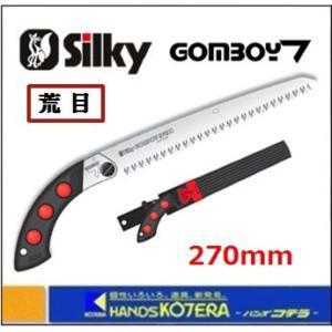 【Silky シルキー】 ゴムボーイ7(セブン) 荒目 270mm 本体 〔413-27〕|handskotera