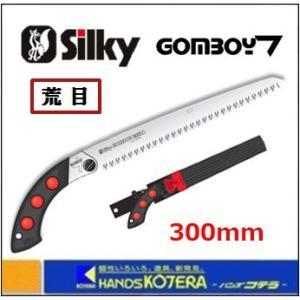 【Silky シルキー】 ゴムボーイ7(セブン) 荒目 300mm 本体 〔413-30〕|handskotera