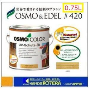 【OSMO】 オスモカラー #420≪木材保護塗料≫外装用クリアー