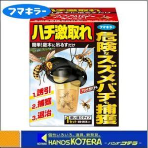 【フマキラー】補虫器 ハチ激取れ [434439] 庭木に吊すだけ!