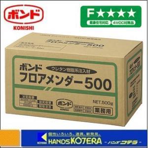 【コニシ(株)】ボンド フロアメンダー500 ウレタン樹脂系 500gセット #46410 床鳴りに!|handskotera