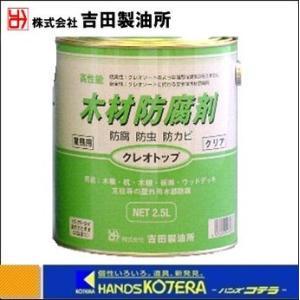 《特長》 ●防腐・防虫・防カビ薬剤をベースとした瀝青系油剤 ●クレオソートに代わる新時代の木材防腐剤...