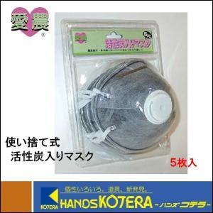【在庫あり】【AINO 愛農】使い捨て式 活性炭入りマスク(5枚入) 排気弁付