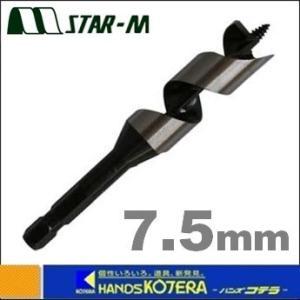 【STAR-M スターエム】木工用ドリル No.5 ショートビット 7.5mm 全長90mm [5-075] |handskotera