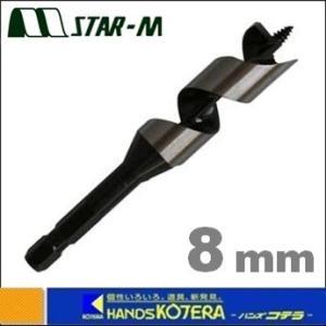 【在庫あり】【STAR-M スターエム】木工用ドリル No.5 ショートビット 8.0mm 全長90mm [5-080] |handskotera