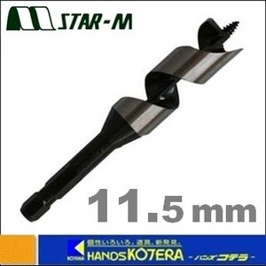 【STAR-M スターエム】木工用ドリル No.5 ショートビット 11.5mm 全長100mm [5-115] |handskotera