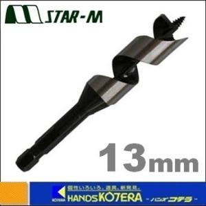 【STAR-M スターエム】木工用ドリル No.5 ショートビット 13.0mm 全長120mm [5-130] |handskotera