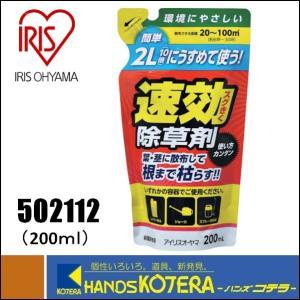 【IRIS アイリスオーヤマ】うすめて使う速攻除草剤 200ml 502112|handskotera
