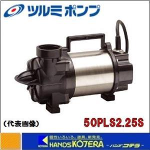 【代引き不可】【ツルミ】 水中ポンプ 横型ハイスピンポンプ(50Hz/60Hz) 単相100V 50PLS2.25S|handskotera