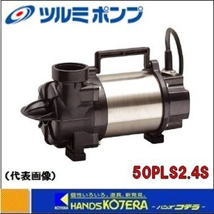 【代引き不可】【ツルミ】 水中ポンプ 横型ハイスピンポンプ(50Hz/60Hz) 単相100V 50PLS2.4S|handskotera