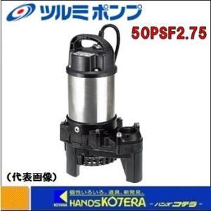【代引き不可】【ツルミ】 水中ポンプ 樹脂製汚水用うず巻ポンプ(50Hz/60Hz) 非自動形 三相200V 50PSF2.75|handskotera