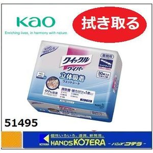 【Kao 花王】クイックルワイパー業務用立体吸着ウェットシート30枚入り 510495