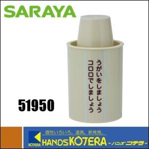 【SARAYA  サラヤ】コロロ紙コップホルダー30 [51950]