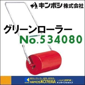【キンボシ ゴールデンスター】芝生の沈圧に!キンボシのグリーンローラー No.534080|handskotera