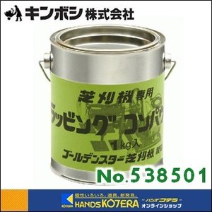 【キンボシ ゴールデンスター】リール式芝刈り機用研磨剤 ラッピングコンパウンド(1kg缶入)No.538501|handskotera