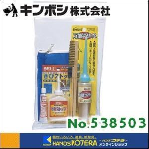 【キンボシ ゴールデンスター】芝刈り機用お手入れセット No.538503|handskotera