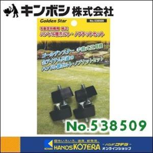 【キンボシ ゴールデンスター】手動式芝刈り機用 純正ハンドル継ボルトセット No.538509|handskotera