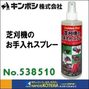 【キンボシ ゴールデンスター】芝刈機のお手入れスプレー 250ml No.538510|handskotera