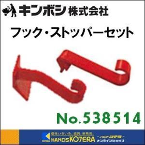 【キンボシ ゴールデンスター】手動式芝刈機用フック・ストッパーセット No.538514|handskotera
