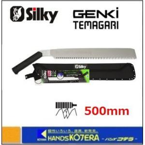 【Silky シルキー】鋸 ゲンキ手曲 500mm 〔550-50〕|handskotera