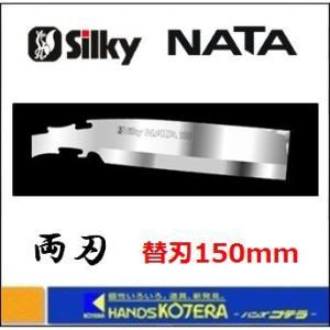 【Silky シルキー】 NATA ナタ 両刃 150mm 替刃 〔556-15〕|handskotera