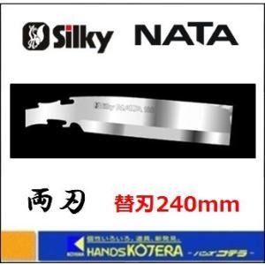 【Silky シルキー】 NATA ナタ 両刃 240mm 替刃 〔556-24〕|handskotera
