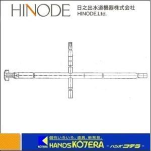 【日之出水道】《マンホールの蓋開けに》55型 開閉専用工具 バール|handskotera