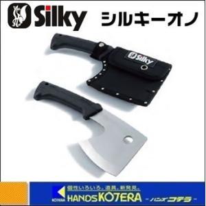 【Silky シルキー】 オノ(斧) 120mm 本体 〔568-12〕|handskotera