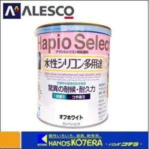 "【ALESCO カンペ】水性シリコン多用途塗料""ハピオセレクト""つやあり 1.6L 全40色 616|handskotera"