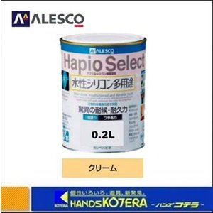 "【ALESCO カンペ】水性シリコン多用途塗料""ハピオセレクト""つやあり 0.2L クリーム|handskotera"