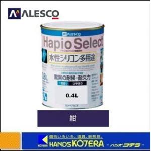"【ALESCO カンペ】水性シリコン多用途塗料 ""ハピオセレクト"" つやあり 0.4L 紺|handskotera"
