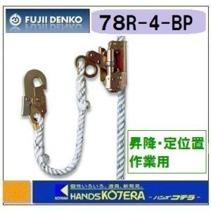 【在庫あり】【藤井電工 ツヨロン】78ロリップ 78R-4-BP|handskotera