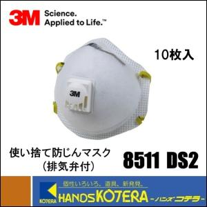 【3M 住友スリーエム】使い捨て式防じんマスク 8511 DS2 排気弁付き 10枚入 handskotera