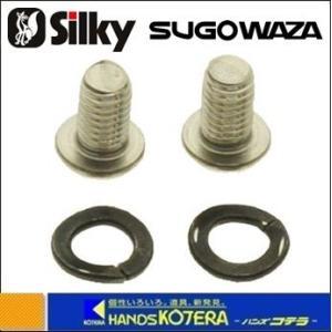 【Silky シルキー】部品 SUGOWAZA スゴワザ用スリップガード用ネジ 2個セット [882-21]|handskotera