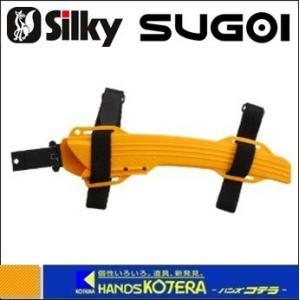 【Silky シルキー】部品 SUGOI スゴイ用鞘 〔883-54〕|handskotera