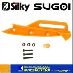 【Silky シルキー】部品 SUGOI スゴイ用 鞘用ガイドセット 〔885-75〕|handskotera