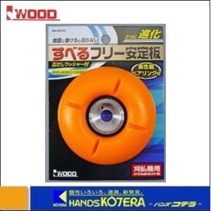 【Iwood アイウッド】 草刈機用安定板 すべるフリー安定板 〔90532〕|handskotera