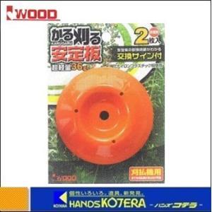 【Iwood アイウッド】 草刈機用安定板 かる刈る安定板 2枚入り 〔90533〕|handskotera