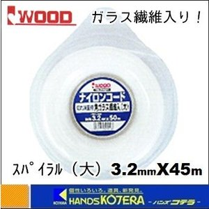 【Iwood アイウッド】 刈払機用ナイロンコード(取替え用) スパイラルガラス繊維入(大) 3.2mmX45m 〔90552〕|handskotera