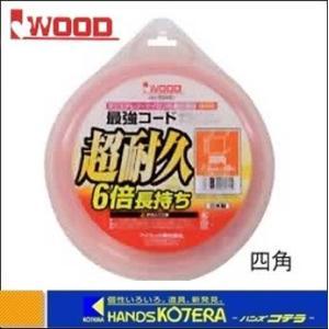 【Iwood アイウッド】 刈払機用ナイロンコード(取替え用) 最強コード(四角) 〔90561〕|handskotera