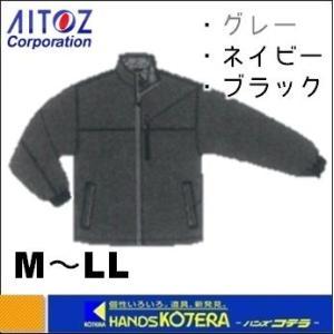 【AITOZ アイトス】 裏フリースジャケット グレー/ネイビー/ブラック M〜LL [9711012] handskotera