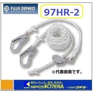 【藤井電工】ツヨロン 水平移動用親綱 97HR-2|handskotera
