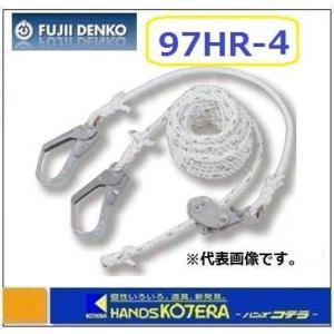 【藤井電工】ツヨロン 水平移動用親綱 97HR-4|handskotera