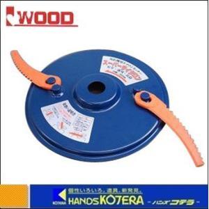 【Iwood アイウッド】刈払機用ナイロンカッター スーパーサイクロン 本体〔98050〕|handskotera