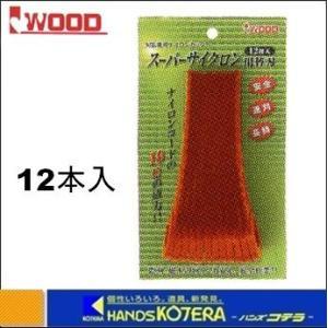 【Iwood アイウッド】刈払機用ナイロンカッター スーパーサイクロン 替刃12本入り〔98051〕|handskotera